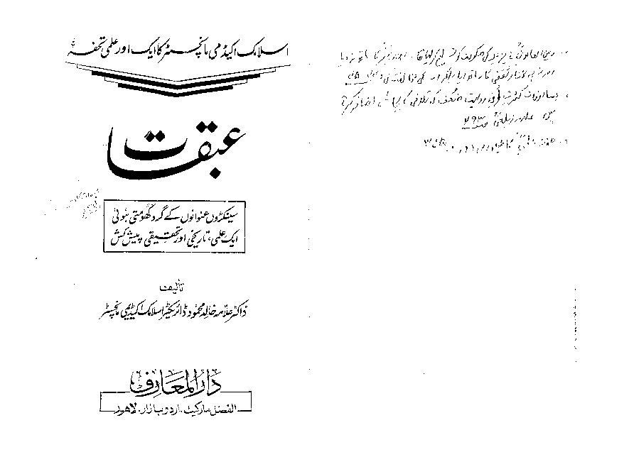 Abqaat by molana allamah dr khalid mahmood download pdf book