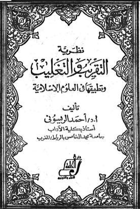 نظرية التقريب والتغليب وتطبيقها في العلوم الإسلامية   approximation approach and a majority in the i